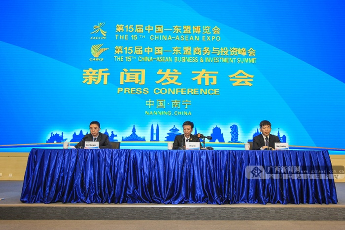 第15屆中國-東盟博覽會和商務與投資峰會閉幕