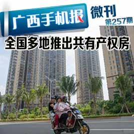 广西手机报9月16日下午版