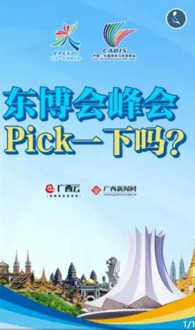 H5|东博会峰会pick一下吗?