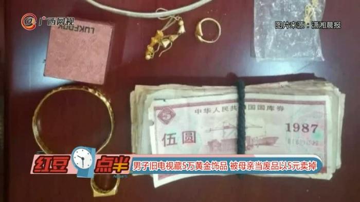 男子旧电视藏5万黄金饰品 被母亲当废品以5元卖掉