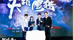 《天坑鹰猎》发布会 王俊凯诠释友谊真谛