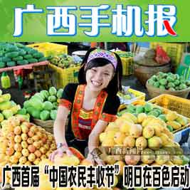 广西手机报9月19日下午版