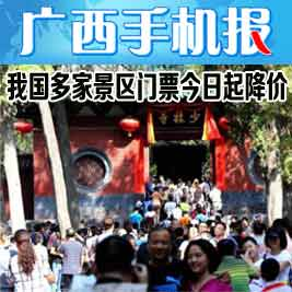 广西白菜网送彩金报9月20日下午版