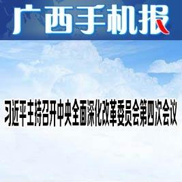 广西白菜网送彩金报9月21日上午版