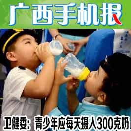 广西手机报9月25日下午版
