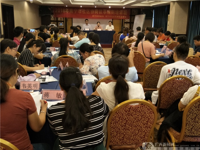 学员点赞 南宁市社区协商议事规则培训班受热捧