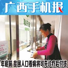 广西手机报10月16日上午版