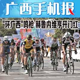 广西手机报10月17日上午版