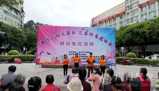 梧州:开展气象科普进社区文化活动
