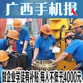 广西手机报10月29日下午版