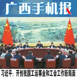广西手机报10月30日上午版
