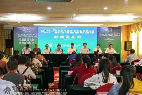 第三届中国富硒农业发展大会11月9日在贵港举办