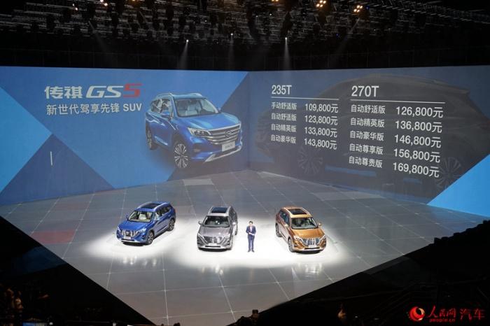 广汽传祺全新GS5上市 实拍270T顶配车型