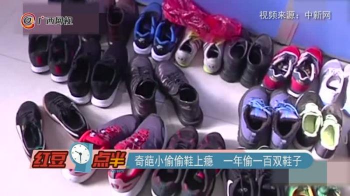 奇葩小偷偷鞋上瘾 一年偷一百双鞋子