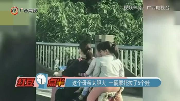 这个母亲太胆大 一辆摩托拉了5个娃