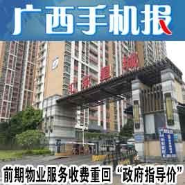 广西手机报11月22日上午版