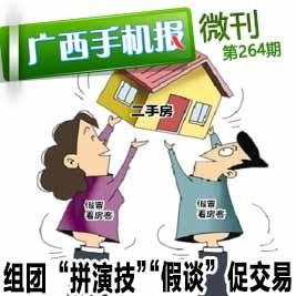广西手机报11月25日下午版