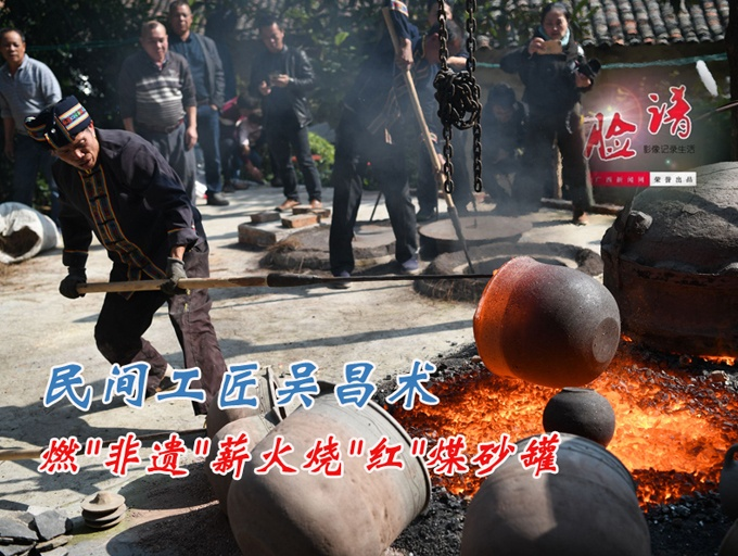 """[脸谱]民间工匠吴昌术 燃""""非遗""""薪火烧""""红""""煤砂罐"""