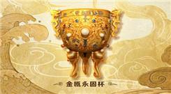 《国家宝藏2》27件国宝集体亮相