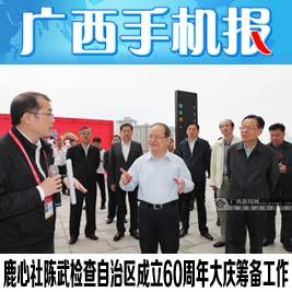 广西手机报12月5日上午版