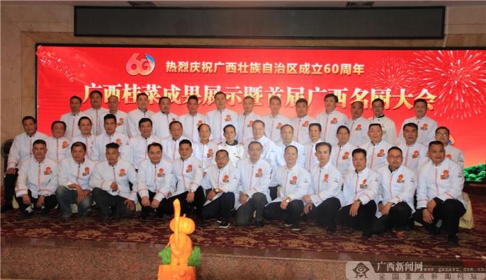 广西桂菜成果展示暨首届名厨大会举行