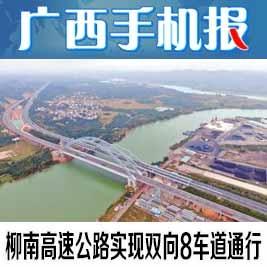 广西手机报12月8日上午版