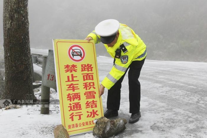 资源高寒山区部分道路结冰 交警出动疏导交通(图)