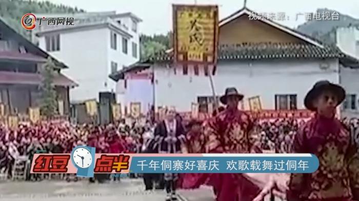千年侗寨好喜庆 欢歌载舞过侗年