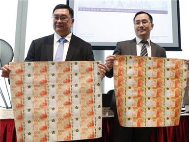 香港新钞票即将市面流通