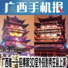 广西手机报12月12日下午版