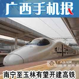 广西手机报12月14日上午版