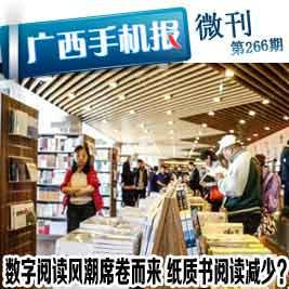 广西手机报12月16日下午版