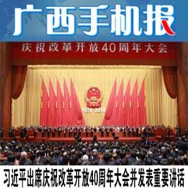 广西手机报12月18日下午版