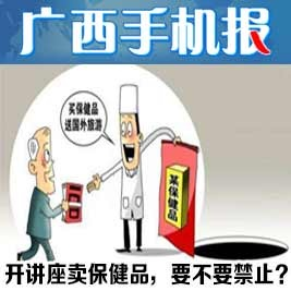 广西手机报12月18日上午版