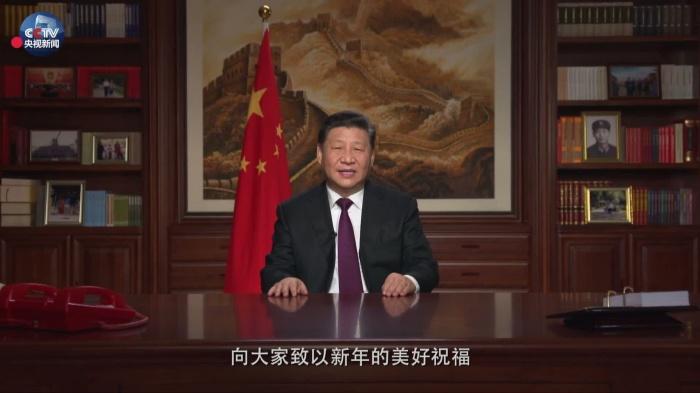 国家主席习近平发表二�一九年新年贺词