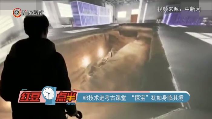 """VR技术进考古课堂 """"探宝""""犹如身临其境"""