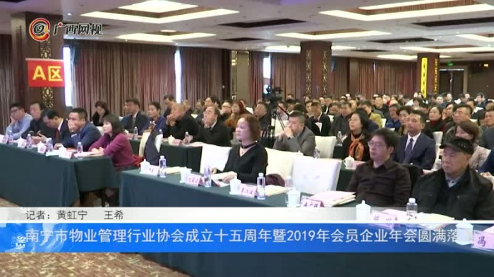 南宁市物业管理行业协会成立十五周年
