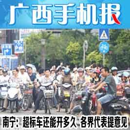 广西手机报1月11日上午版