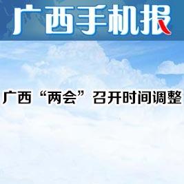 广西手机报1月15日上午版