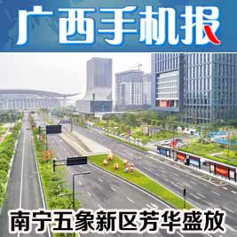 广西手机报1月18日下午版