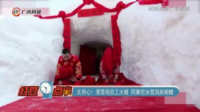 太用心! 滑雪场员工大婚 同事挖冰雪洞房相赠