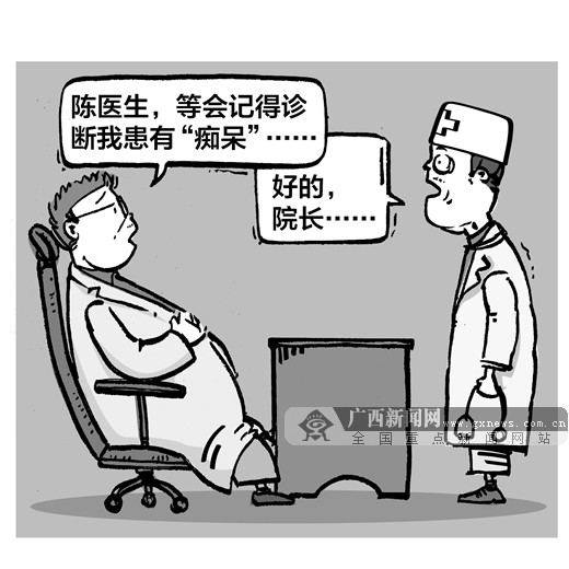 """画中话:宁被""""痴呆""""误"""