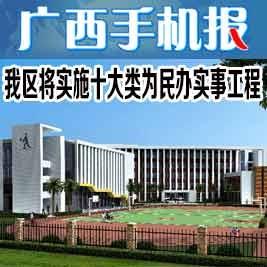 广西手机报2月19日上午版