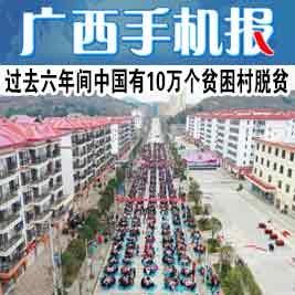 广西手机报2月20日下午版