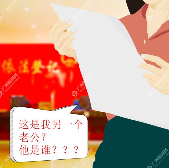 【新桂漫画】两个老公