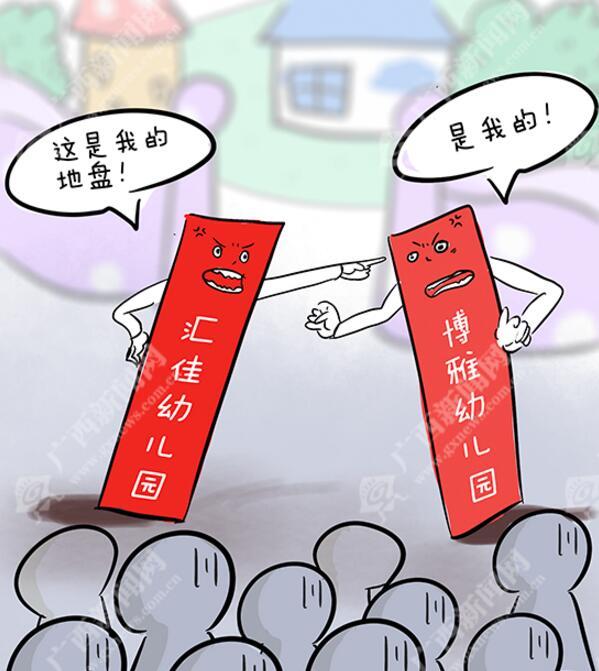 """【新桂漫画】幼儿园""""争地盘"""""""