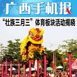 广西手机报3月1日下午版