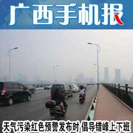广西手机报3月1日上午版