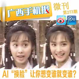 广西手机报3月2日下午版