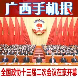 广西手机报3月4日上午版